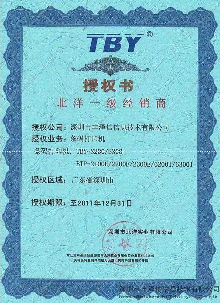 beiyang a power of attorney
